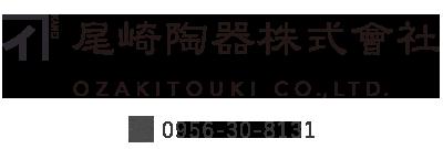 尾崎陶器株式會社